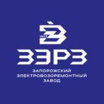 Запорожский электровозоремонтный завод
